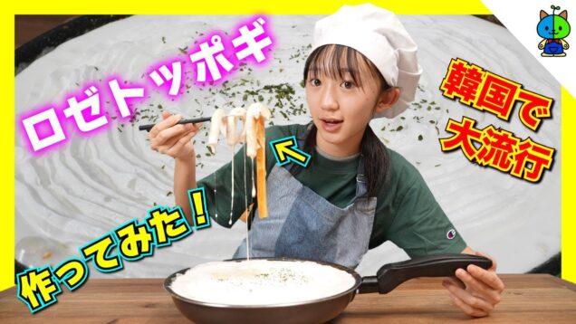 【大流行】今話題のロゼトッポギを作ってみたら大成功した!簡単料理【ももかチャンネル】