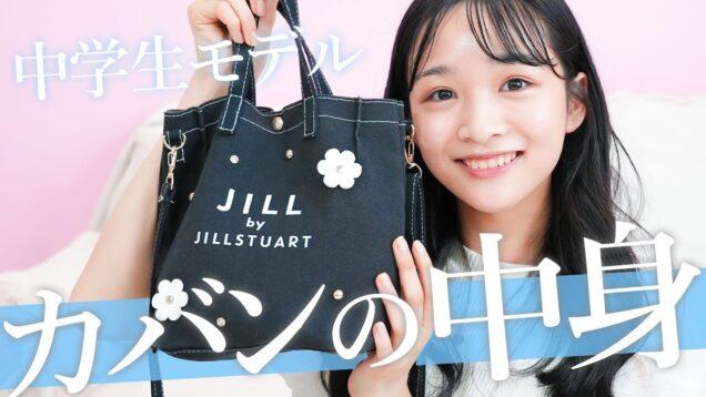 【カバンの中身】中学生モデルのバッグの中身紹介 | What's in my bag