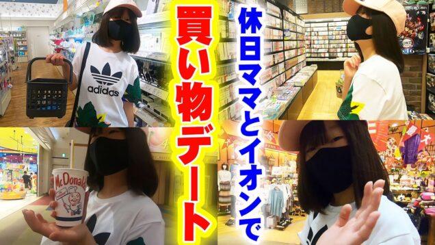 休日ママとイオンでお買い物デート♪(ショッピング)【しほりみチャンネル】