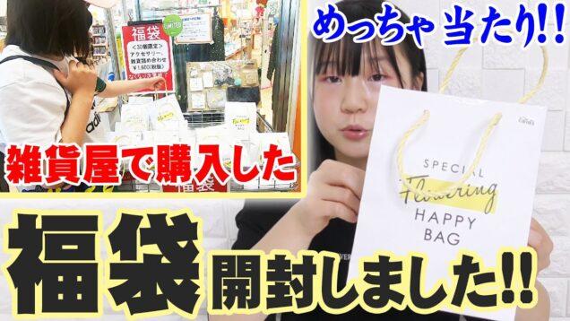 大当たりかも♪かわいい雑貨屋さんの福袋を開封しました【しほりみチャンネル】