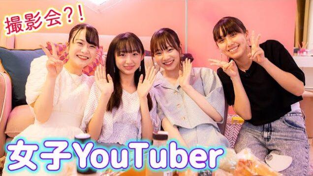 女子YouTuberとSNS勉強会に女子会?!【女子会】【勉強会】