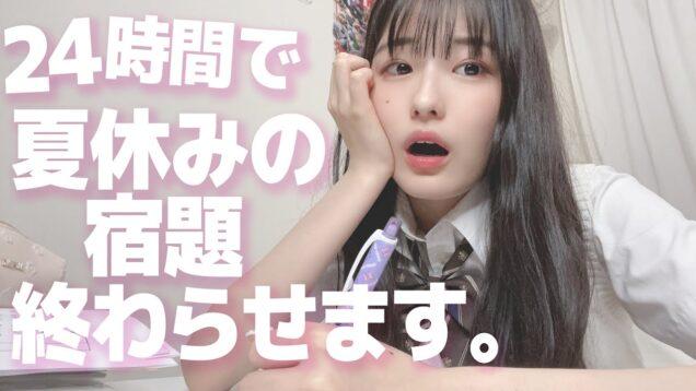 夏休みの宿題1日で終わらせます 。