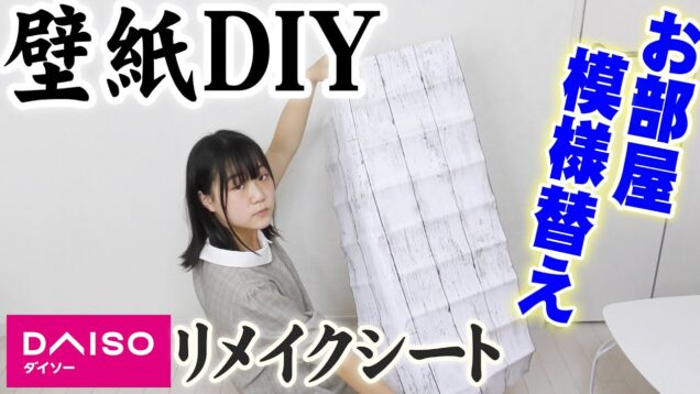 【100均DIY】ダイソーのリメイクシートで壁紙DIY!お部屋の模様替え【しほりみチャンネル】