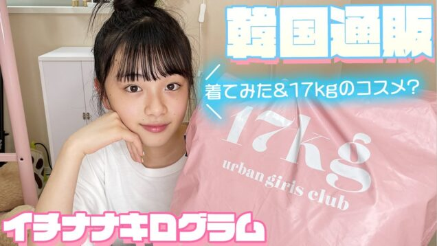 【17kg】韓国系イチナナキログラムの激カワな洋服と新発売のコスメを紹介♪
