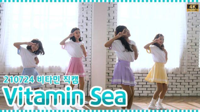 [4k] 210724 비타민 (Vitamin) – 비타민씨 Vitamin Sea 직캠 Clevr TV 온라인 공연