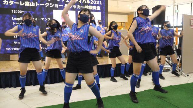 【4K60P】Leap-Blue(リープ・ブルー)イオンモール高岡スポーツフェスティバル2021 2021/07/2