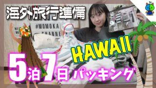【パッキング】ハワイ5泊7日🌴 現役中学生の海外旅行準備【ももかチャンネル】