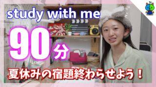 【作業用】勉強タイム90分(45分×2)✏️宿題をやっつけるぞ!中学生女子【ももかチャンネル】