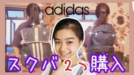 【adidas】学校用に購入した2つのアディダスバッグを紹介しまーす!