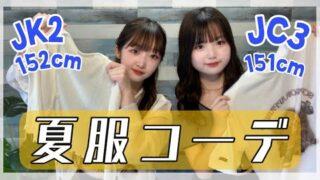 【コーデ】AnonとAnの夏服コーデ紹介👗【JK &JC】