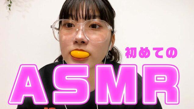 【ASMR】初挑戦!深夜にお菓子で音フェチやってみた!【咀嚼音】