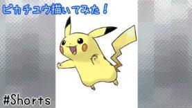 BBAがiPad Proに【ピカチュウ】描いてみた 🖊️ ピカ ピカ⚡タイムラプス Drawing Pikachu Time-Lapse  #Shorts