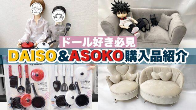 【ドール】安い!!DAISOとASOKOにドールにピッタリな家具、小物を購入したので紹介します♪「ドール好き必見」
