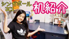 【Desk Tour】シンガポール中1女子の【机紹介】!  IKEA の机の上と引き出しの中身全部お見せしまーす! えっ! あんなものまで入ってるのぉ!???