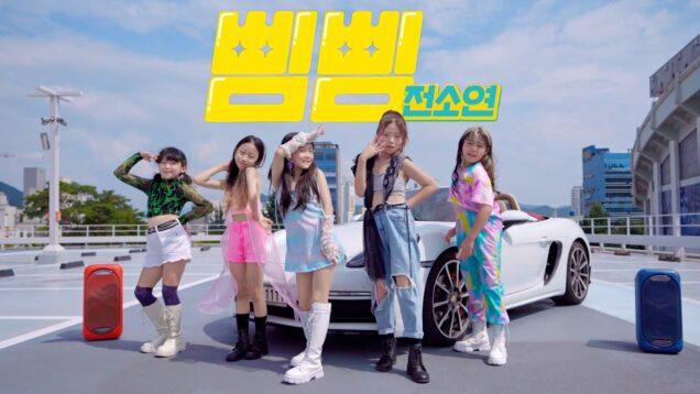 [K-POP IN PUBLIC] 전소연(JEON SOYEON) – '삠삠 (BEAM BEAM)' DANCE COVER @GROUN_D