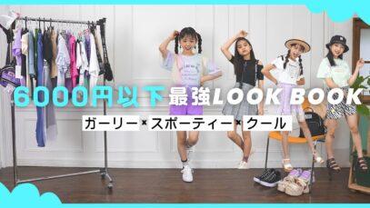 【LOOKBOOK】6000円以下の最強コーデ 夏のSummer LOOKBOOK