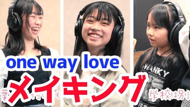 『one way love 』メイキングバージョン☆レコーディング&MVにゃーにゃオリジナルソング★にゃーにゃちゃんねるnya-nya channel