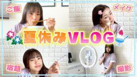 【VLOG】芹の夏休みのとある1日をお見せしちゃいます!