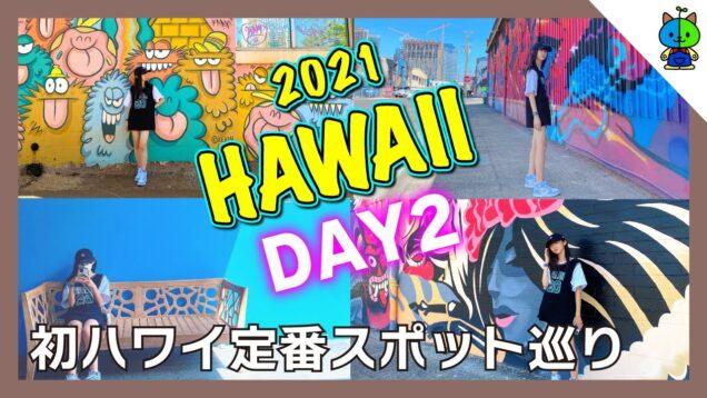 【vlog】DAY2 初ハワイなので定番スポットを巡る #003 🌴 2021hawaii【ももかチャンネル】