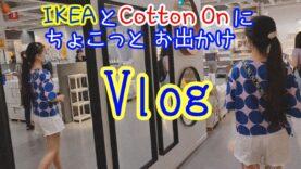 【Vlog】IKEAとCotton Onにちょこっとお出かけしてきたよ♪ 購入品紹介もちょこっとあるよ~!!!★ゆなログ