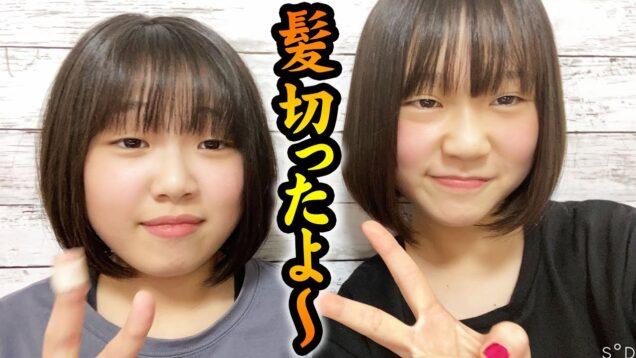 姉妹で仲良く髪の毛切りました【しほりみチャンネル】