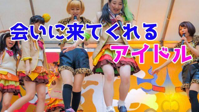 ファンの所へ会いに来てくれるアイドル 『まいどハンバーガールZ』 Japanese girls Idol group [4K]