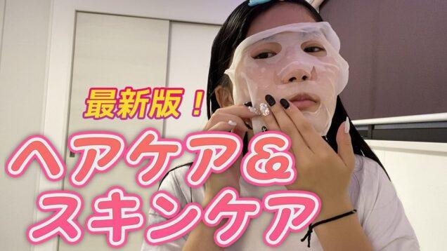 【最新版】ここねのヘアケア&スキンケア紹介します!