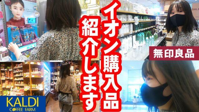 無印良品、カルディ、コスメ、薬局!イオン購入品紹介!【しほりみチャンネル】