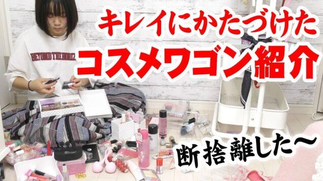 【断捨離】キレイになったコスメワゴン紹介【しほりみチャンネル】