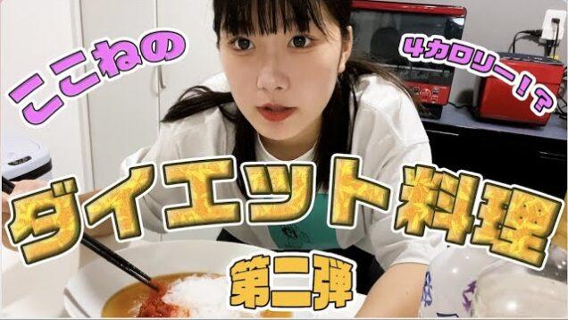 【第二弾】ここねオススメのダイエット料理紹介します!