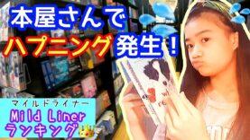 シンガポールの本屋さん📚️で【ハプニング】発生💦 海外でも人気【マイルドライナー】好きな色ランキング~!!!本屋さん購入品紹介!