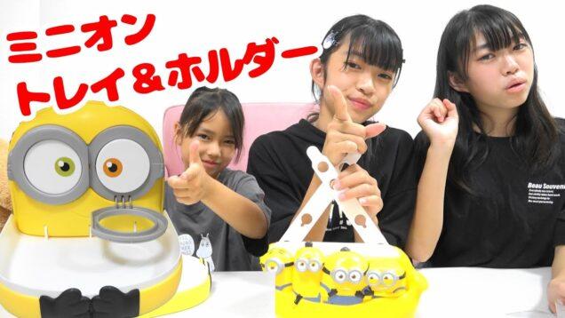 【マクドナルド】ミニオンズドリンク&フードトレイとホルダーが可愛すぎた♡seira & kokomi にゃーにゃちゃんねる