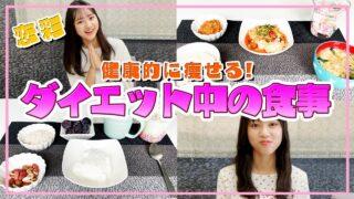 【ダイエット】現役モデルのダイエット中の食事を3日間大公開!