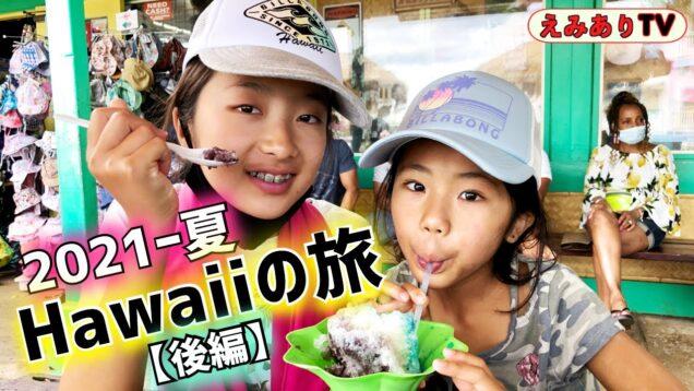 【ハワイ旅行 – 後編】マハロ〜!ハワイよ!たくさんの思い出をありがとう!☆ Hawaii Trip 2021 – Part 2