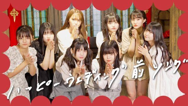 ハッピーウェディング前ソング踊ってみた【めるぷち全員!】