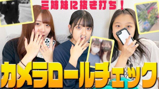 【三姉妹】抜き打ちカメラロールチェック!