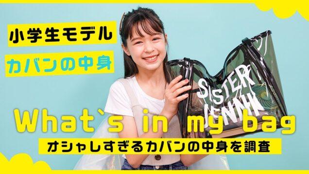 【カバンの中身】小学生モデルのバッグの中身紹介 | What's in my bag