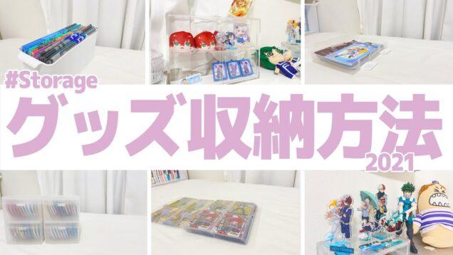 【アニメグッズ収納】ヲタク必見!収納アイテム大公開!