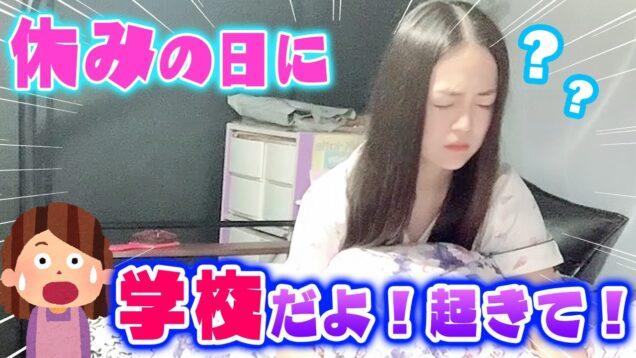 【ドッキリ】休日に「学校だよ!」と起こしたら優菜は学校に行くのか!?【検証】