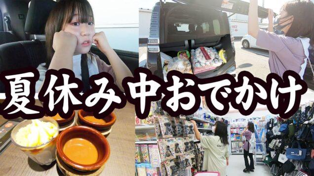 夏休み中のおでかけ(お買い物)【しほりみチャンネル】