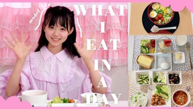 中学生モデルの1日の食事を大公開しちゃいます🍚~What I eat in a day【小松崎ふたば】【食生活】