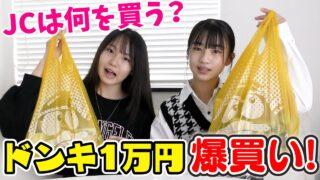 【1万円企画】中学生女子がドンキで自由に買い物したら何を買う?リピ買いから初めて買う物も♪
