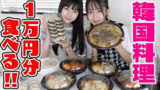 【大食い】韓国料理大好きなはーちゃんと1万円分挑戦!助っ人も登場!?
