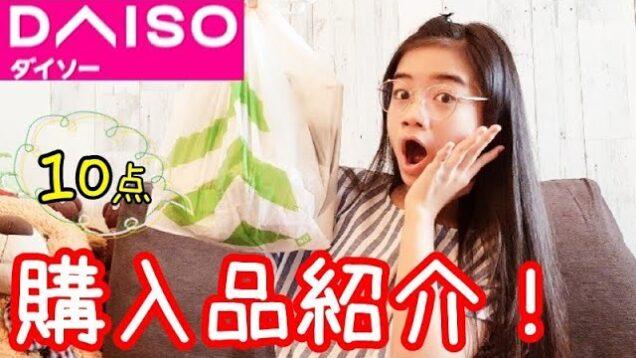 【ダイソー】ママがゆいなに選んだダイソー商品10点の購入品紹介♪センスないって言われた~