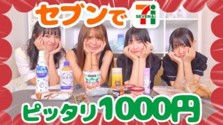 【悲劇】セブンで合計1000円ピッタリを目指せ!が難しすぎた!?🥺