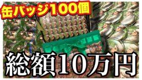 """推しが好きすぎて【総額10万円】""""缶バッジ100個""""で痛バッグを組んでみた!コツとおすすめ道具を教えちゃいます♪"""