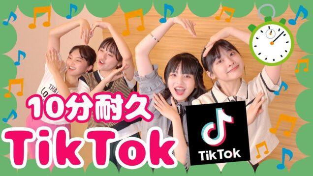 【検証】10分間TikTok踊り続ける生活!誰が最後までできる?
