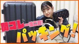【関西コレクション】1泊2日パッキング紹介!【キャリー&カバンの中身】