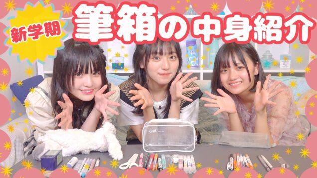 【大公開】現役女子中学生の筆箱の中身を紹介しちゃいます!【新学期】