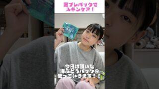 【スキンケア#2】フェイスマスク海ぶどう!#Shorts